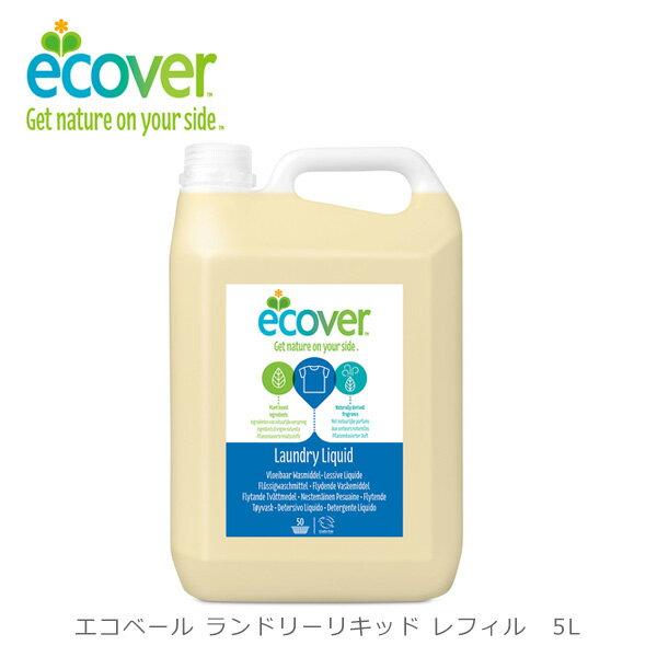 エコベール ランドリーリキッド リフィル 5L(u3/ ECOVER 洗濯用洗剤 洗濯洗剤 衣類用洗剤 エコ洗剤 業務用 /5412533002096)