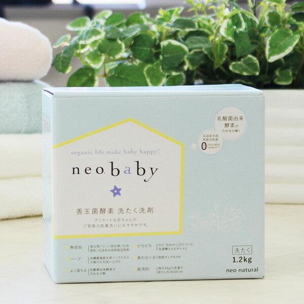 ネオベビー 善玉菌酵素洗たく洗剤 1.2kg(u1/ neobaby organic neo natural ネオナチュラル ベビー用洗剤 /4582273592308)