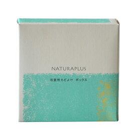 【メール便OK】ナチュラプラス 浴室用カビよけボックス(NATURAPLUS/防カビ 消臭 アロマ /4935137803315)