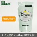Pax toilet s c1t