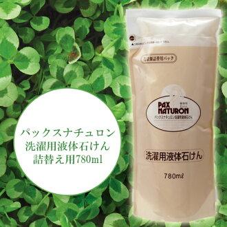Paxnaturon 洗涤皂液灌装笔芯 780 毫升 (PAX 七星洗涤剂 / 洗衣机洗涤剂 / 服装 / 环保洗涤剂 / 4904735053279)