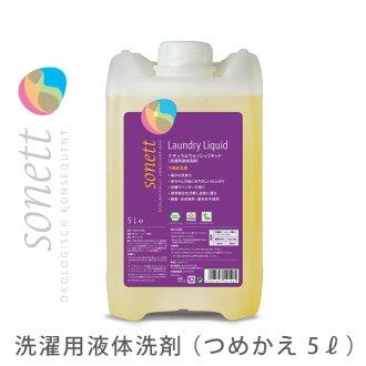 소 네트 내츄럴 워시 리퀴드 5 개 리터 (세탁기 용 액체 세제/SONETT/세탁 세제/세탁 세제/의류 용 세제/친환경 세제/업무용/4007547541405)