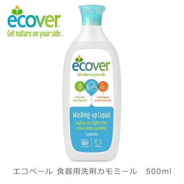 エコベール 食器用洗剤 カモミール 500ml(ECOVER/食器用洗剤/食器洗剤/キッチン用洗剤/台所洗剤/エコ洗剤/5412533002898)