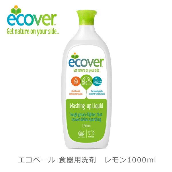 エコベール 食器用洗剤 レモン 1000ml(ECOVER/食器用洗剤/食器洗剤/キッチン用洗剤/台所洗剤/エコ洗剤/5412533002980)