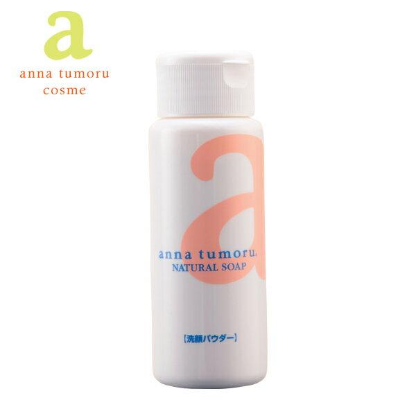アンナトゥモールナチュラルソープ パウダータイプ 45g(o4/ anna tumoru 無添加 洗顔料 石けん 石鹸 洗顔粉 日本製 /4521697100744)