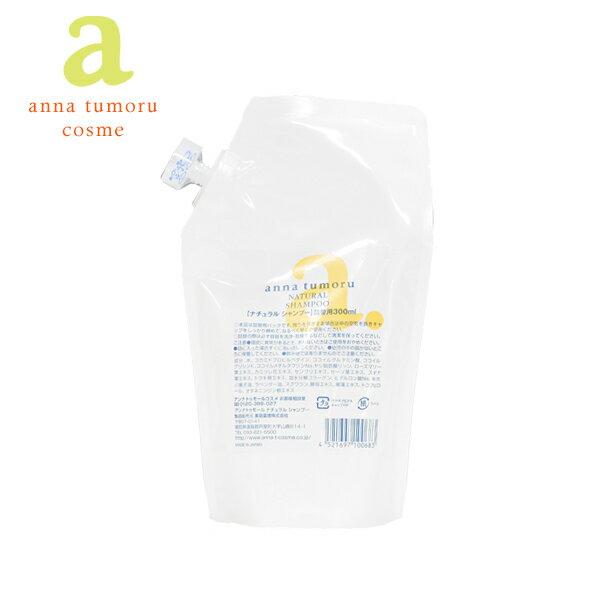 アンナトゥモール ナチュラルシャンプー 詰替用 300ml(o4/ anna tumoru ヘアシャンプー ノンシリコン /4521697100683)