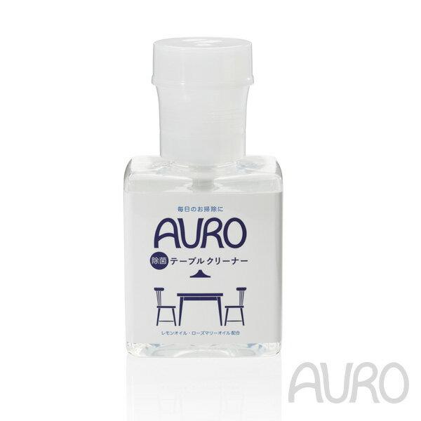 アウロ テーブルクリーナー 300ml(f4/AURO 除菌 掃除 /4571169385124)