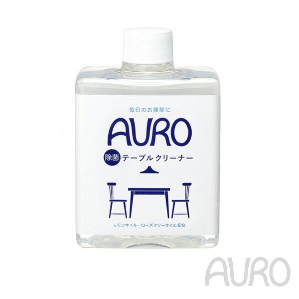 アウロ テーブルクリーナー つけ替え用 300ml (f4/ AURO 除菌 除菌クリーナー ダイニングテーブル 掃除 /4571169385223)