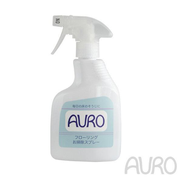 アウロ フローリングお掃除スプレー 350ml(f3/ AURO フローリング 床掃除 /4571169384110)