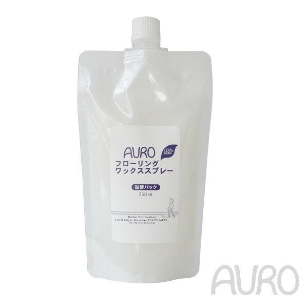 アウロ フローリングワックススプレー 詰替パック 350ml(f3/ AURO フローリング ワックス掛け 床掃除 /4571169386213)