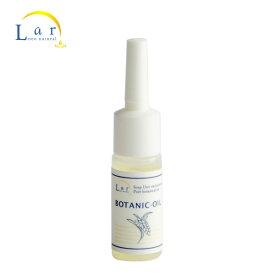 【メール便OK】ラーネオナチュラル ボタニックオイル 5ml(u2/ 美容オイル Lar neo natural アルガンオイル 保湿 /4582273591554)