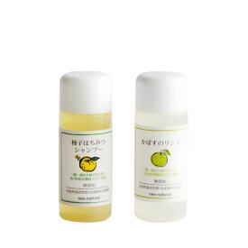 【メール便OK】柚子とかぼすのヘアケアセット(t2/ neo natural ネオナチュラル 弱酸性 ヘアコンディショナー ノンシリコン /4582273593435)