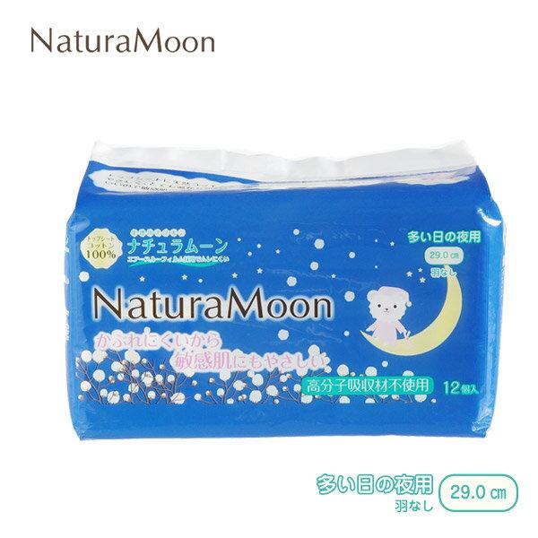 ナチュラムーン 生理用ナプキン [多い日の夜用] トップシートコットン100%(z/ NATURAMOON /4935137902292)