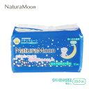 【13個セット】ナチュラムーン 生理用ナプキン [多い日の夜用] トップシートコットン100%(z/ NATURAMOON 使い捨て布…