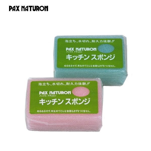 パックスナチュロン キッチンスポンジ(h4/ PAX NATURON 食器用スポンジ スポンジ /4904735053095)
