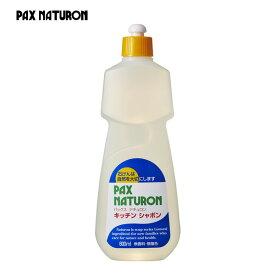 パックスナチュロン キッチンシャボン 600ml(h5/ PAX NATURON 台所用液体石けん 食器用洗剤 /4904735051022)