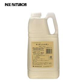 パックスナチュロン キッチンシャボン 詰替用 2300ml(h4/ PAX NATURON 台所用液体石けん /4904735053613)