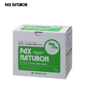 Paxnaturon 粉肥皂 N 1 公斤 (PAX 七星和粉状的洗涤剂洗涤剂洗衣机洗涤剂洗衣和衣服洗涤剂 / 生态友好型洗涤剂和肥皂和粉洗衣粉 / 4904735055624)