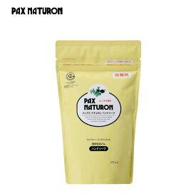パックスナチュロン ハンドソープ 詰替用 450ml(PAX NATURON/4904735053187)