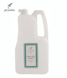 ピヨコ ハーバルマイルドシャンプー 業務用 1800ml(piyoko/植物性 ヘアシャンプー ノンシリコン 全身シャンプー 全身用/4571280090037)