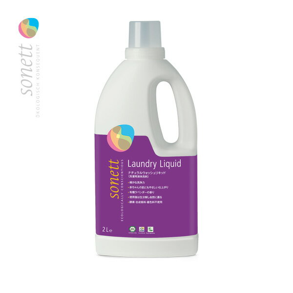 ソネット ナチュラルウォッシュリキッド 2L(z/ SONETT オーガニック洗剤 洗濯用洗剤 洗濯洗剤 衣類用洗剤 エコ洗剤 /4007547541009)