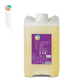 ソネット ナチュラルウォッシュリキッド 10L(u3/ SONETT 洗濯用洗剤 洗濯洗剤 衣類用洗剤 エコ洗剤 業務用 /4007547541108)