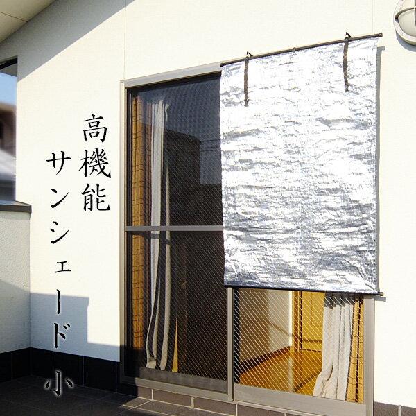 【2本組】高機能サンシェード [小][幅90cm×長さ125cm](z2/アルミ すだれ 省エネ 節電 日よけ)