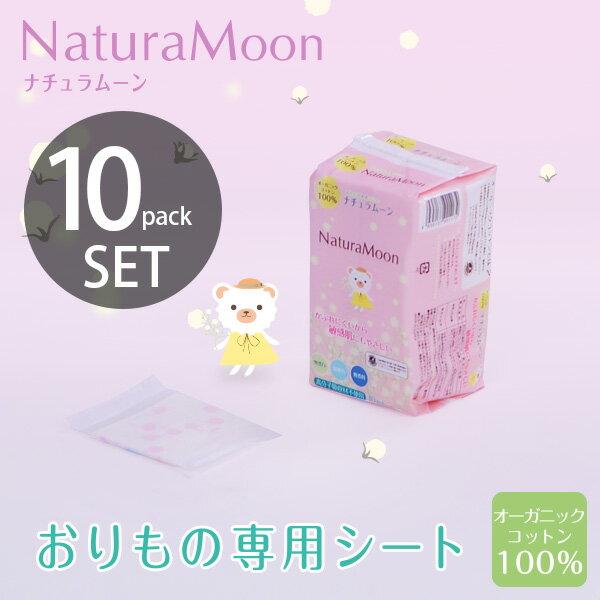 100 organic cotton sheets at naturman vaginal naturamoon discharge sheet panty liner and cloth napkins organic cotton natural