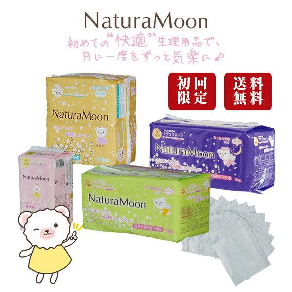 ナチュラムーン 生理用ナプキン スターターセット(NATURAMOON/ 生理用ナプキン 生理用品 高分子吸収材不使用 敏感肌)