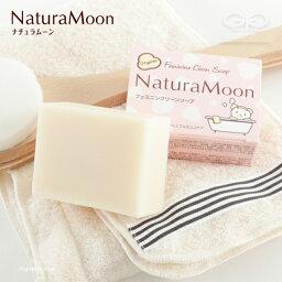 nachuramunfemininkurinsopu[供身體使用的肥皂](g5/NATURAMOON敏感區域肥皂肥皂肥皂國產/4兆9351億3780萬2882)