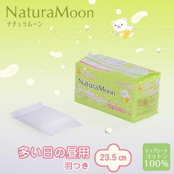 【NEW】ナチュラムーン生理用ナプキンスターターセット(NATURAMOON/生理用ナプキン生理用品高分子吸収材不使用敏感肌)