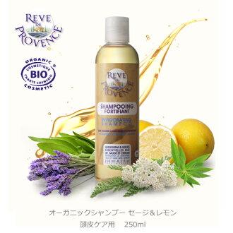 Reve de Provence organic shampoo [SAGE & lemon, 250 ml for scalp care (REVE DE PROVENCE / shampoo / oil shampoo / non silicone / organic cosmetics / 3570115009504).