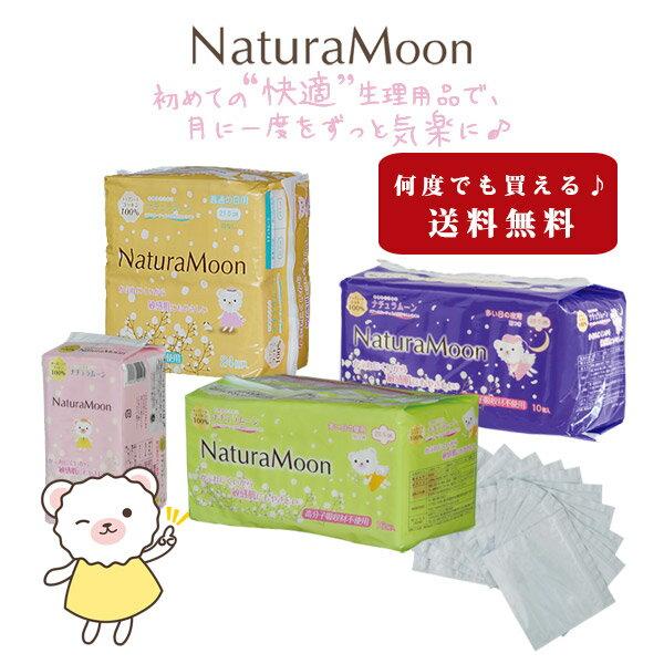 ナチュラムーン 生理用ナプキン スターターセット NATURAMOON
