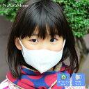 【メール便OK】ナチュラムーン オーガニックコットン マスク 小さめサイズ 7枚入(NaturaMoon/子供用マスク こども用 幼児用 フェイスマ…