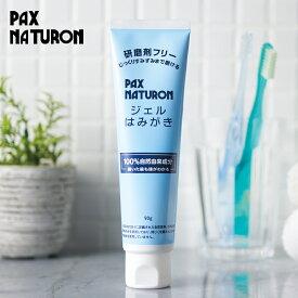 パックスナチュロン ジェルはみがき 90g(PAX NATURON/歯磨き はみがき 虫歯 口臭 歯磨き粉/4904735057550)