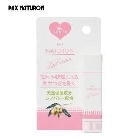 【メール便OK】パックスナチュロン リップクリーム(PAX NATURON/リップ リップスティック 冬/4904735057130)