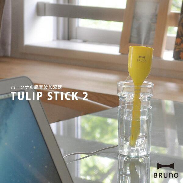 パーソナル超音波加湿器 TULIP STICK2(k4/ BRUNO ブルーノ 加湿機 デザイン加湿器 超音波式 超音波式加湿器 卓上 オフィス)