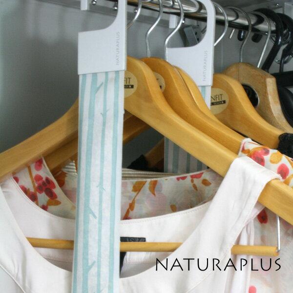 【メール便OK】ナチュラプラス 衣類用アロマ防虫剤 クローゼット用 [2本入り](NATURAPLUS/4935137900717)
