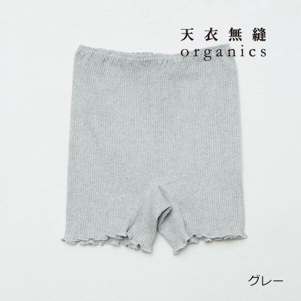 【メール便OK】天衣無縫 リブカラー 1分丈ショーツ(q3/ オーガニックコットン パンツ)