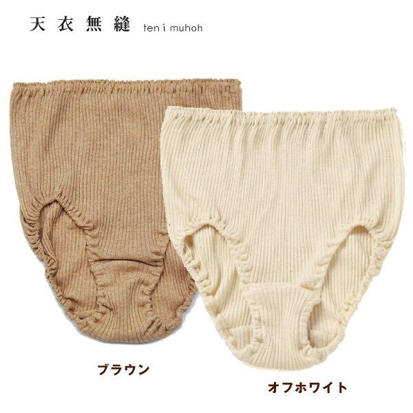 【メール便OK】天衣無縫 リブ ショーツ(q3/オーガニックコットン パンツ 下着)