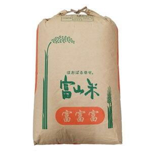 <令和元年>富富富<ふふふ>【富山県産:業務用30kg:玄米】プレミアムブランド米