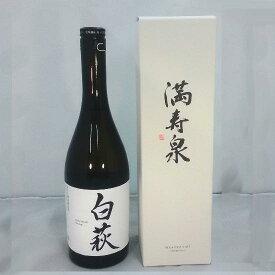 満寿泉(ますいずみ)純米【白萩】<箱付:720ml>富山のお米で作った富山のお酒