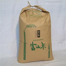 新米!<令和2年>【送料無料】富山県産 黒米(古代米) / 30kg(業務用紙袋) [生産者直販のおいしい健康食]