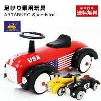 乗用玩具ARTABURG(アルタバーグ)スピードスターSpeedstarハイクオリティスチール玩具足けり乗用乗用玩具押し車子供が乗れる本州送料無料[891]