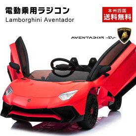 完成車キャンペーン 乗用ラジコン ランボルギーニ アヴェンタドール SV (Lamborghini Aventador sv)Wモーター 正規ライセンス 電動乗用玩具 乗用玩具 子供が乗れるラジコンカー 本州 送料無料 [BDM0913]