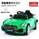 乗用ラジコン BENZ AMG GT-R 安心の抗菌ハンドル仕様★ メルセデスベンツ 正規ライセンス ペダルとプロポで操作可能な…