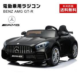 乗用ラジコン 2人乗り BENZ AMG GT-R メルセデスベンツ ライセンス ペダルとプロポで操作可能な電動ラジコンカー 乗用玩具 子供が乗れるラジコンカー 電動乗用玩具 本州送料無料 [HL289]