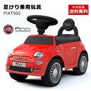 ゲリラセール!乗用玩具 FIAT500 フィアット500 正規ライセンス品のハイクオリティ 足けり乗用 乗用玩具 押し車 子供…