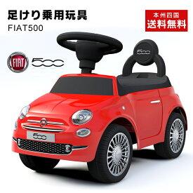 乗用玩具 FIAT500 フィアット500 安心のSTマーク 正規ライセンス品のハイクオリティ 足けり乗用 乗用玩具 子供が乗れる 本州送料無料 [620]
