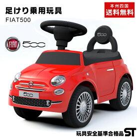 乗用玩具 足けり FIAT500 フィアット500 安心のSTマーク 正規ライセンス品のハイクオリティ 足けり乗用玩具 子供が乗れる 本州送料無料 [620]